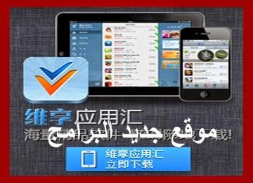 تحميل البرنامج الصيني Vshare, تحميل برنامج Vshare الصيني 2015