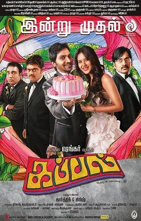 Watch Kappal (2014) DVDScr Tamil Full Movie Watch Online Free Download
