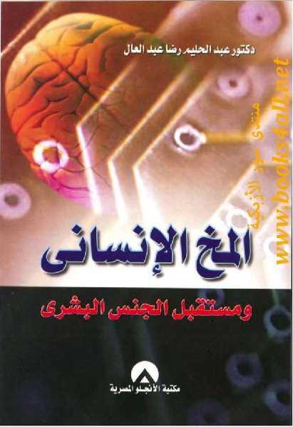 https://archive.org/download/almokh_al-insani_wa_mostaqbal_aljens_albachari/almokh_al-insani_wa_mostaqbal_aljens_albachari.pdf