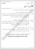 pyara-watan-question-answers-sindhi-notes-for-class-9th