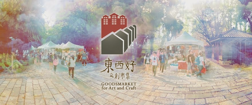 【東西好 文創市集】 Goodsmarket for Art and Craft