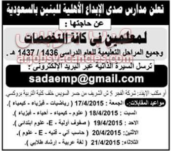 وظائف مدرسين بالسعودية