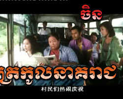 [ Movies ] Chinese Khmer Dubbed - Tror Koul Neak Reach - Movies, chinese movies, - [ 1 part(s) ]