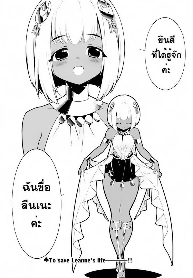 Isekai desu ga Mamono Saibai shiteimasu - หน้า 34