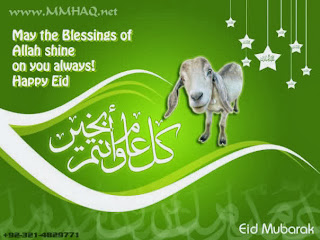 Eid al-Adha 2013 Wallpaper,  Bakra Eid Wallpaper