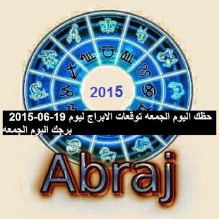 حظك اليوم الجمعه توقعات الابراج ليوم 19-06-2015  برجك اليوم الجمعه
