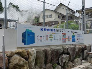 小型地熱・温泉発電の可能性(3):九州訪問記(青島矢一)
