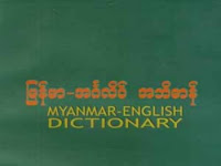 English to Myanmar Dictionary for PC