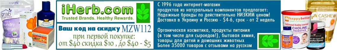 Введи код MZW112 и получи скидку $10 при первой покупке на iherb.com