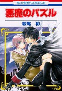 Akuma no Puzzle 1/1 Tomos [Manga][Español][MEGA-USERSCLOUD]