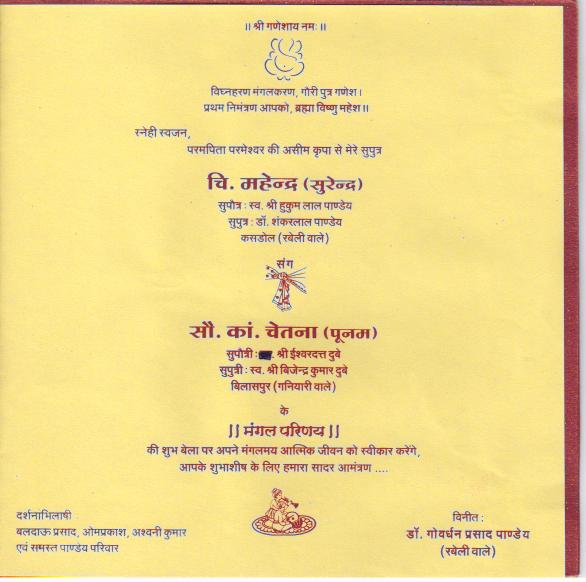 Indian wedding card matter in language 28 images wedding indian stopboris Choice Image