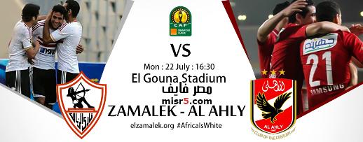 القنوات الناقلة لمباراة الأهلي والزمالك مباشرة دوري أبطال افريقيا 2013 1