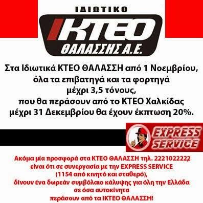 Μοναδική προσφορά από τα ΙΚΤΕΟ ΘΑΛΑΣΣΗΣ 20% έκπτωση και δωρεάν Express Service!