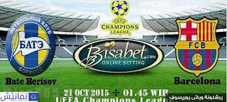 مشاهدة مباراة برشلونة وباتي بوريسوف اليوم الثلاثاء 20-10-2015 بث مباشر - دوري ابطال اوروبا