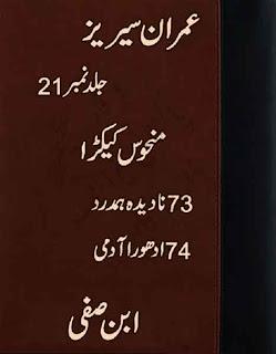 Imran Series By Ibn e Safi Manhoos Kekra Jild No 21 Nadeedah Hamdard, Adhora Aadmi