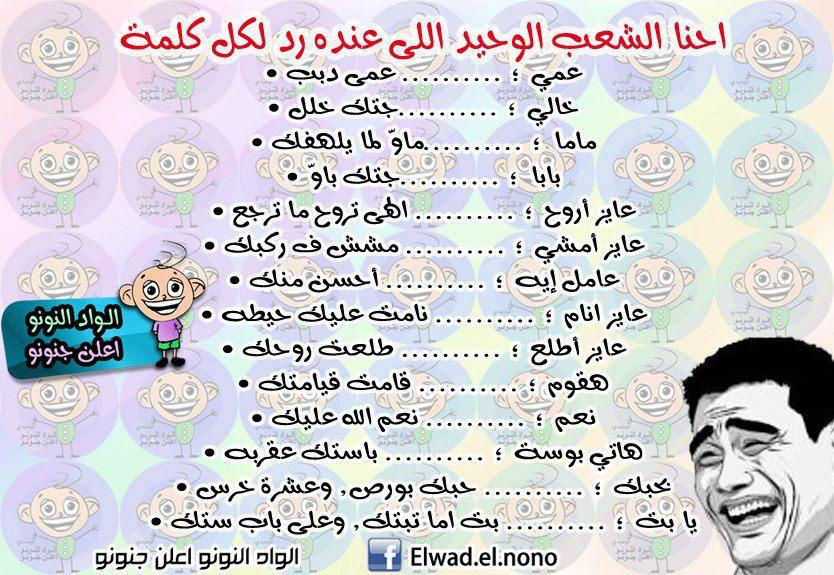 حنا الشعب الوحيد.....هههههههه pictures_facebook_01