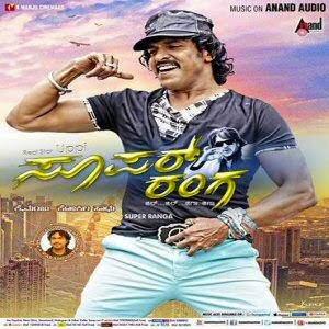 Super Ranga (2014) Kannada Movie Mp3 Songs Download