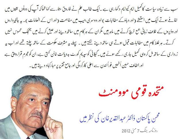 my faviourite personality imran khan full life
