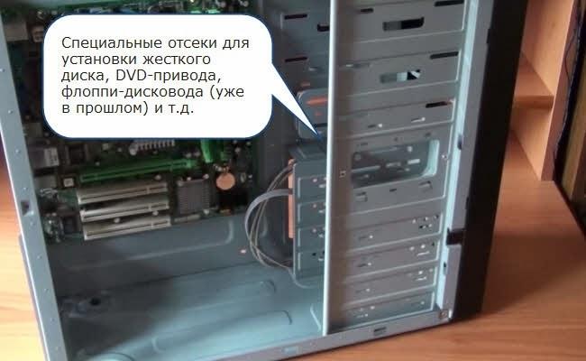 Где находиться жесткий диск