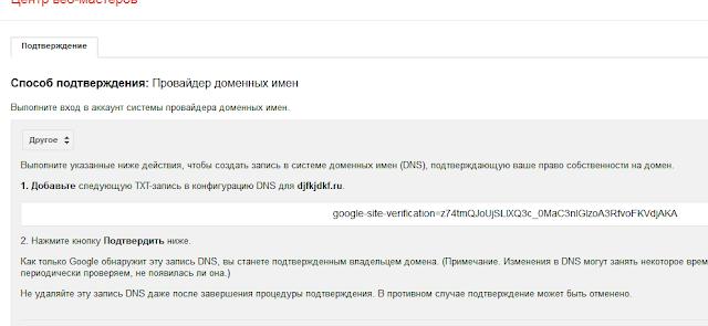 Настроить домен для Blogger