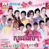 Phleng Records Production VCD Vol ~ Sur Del Del (File*DAT) [Happy Khmer New Year 2014]