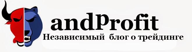Блог andprofit