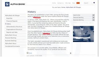 Εσχάτη προδοσία στο Σκοπιανό από την Alpha Bank