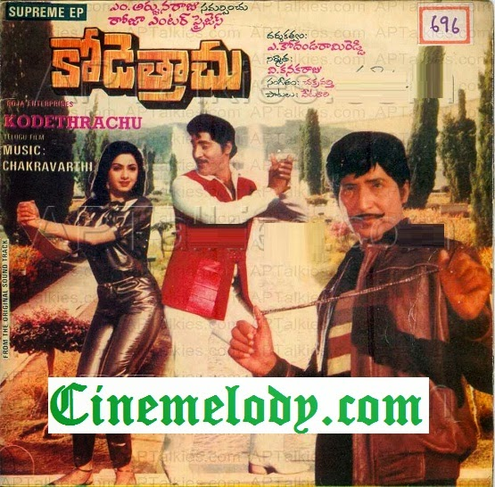 Kode Trachu Telugu Mp3 Songs Free  Download  1984