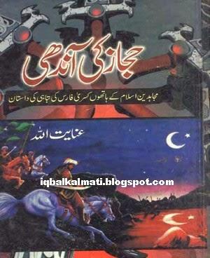 Hijaaz Ki Aandhi By Inayatullah