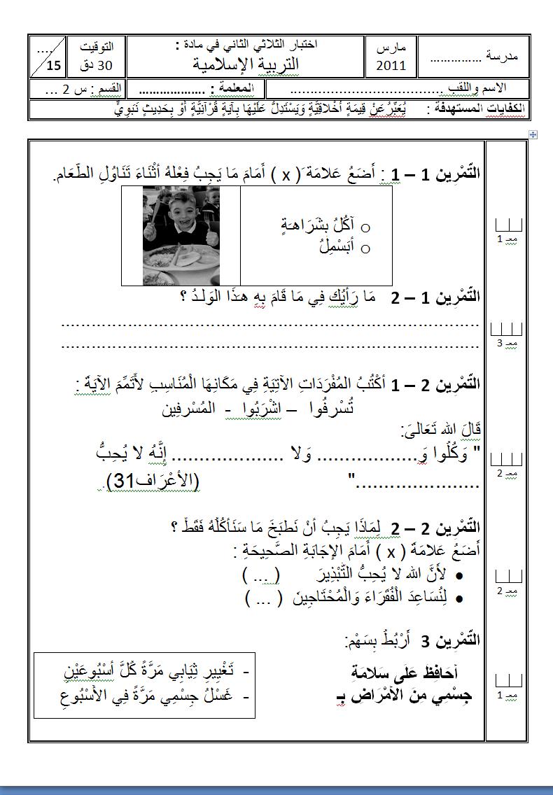 امتحانات الثلاثي الثاني السنة الثانية Ashampoo_Snap_2015.01.15_10h31m49s_013_Document%2BMicrosoft%2BWord