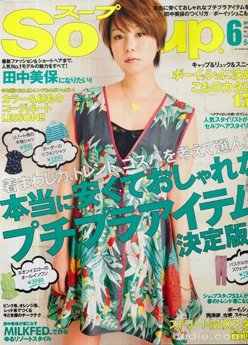 Soup. (スープ) June 2013 Miyu Tanaka 田中美優