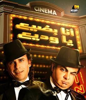 film ana badea3 ya wadea3 online full hd