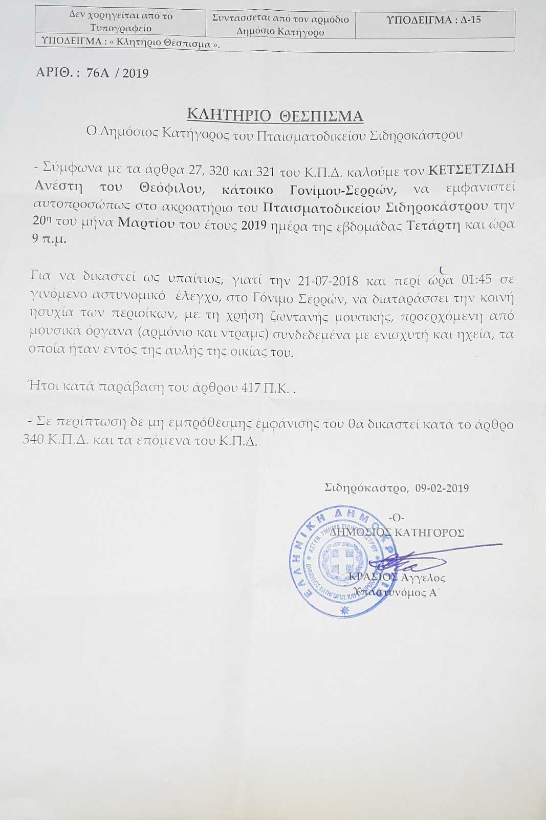 ΡΟΥΦΙΑΝΟΙ ΣΤΟ ΓΟΝΙΜΟ
