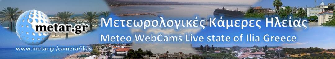 Meteo WebCams Ηλειας | metar.gr