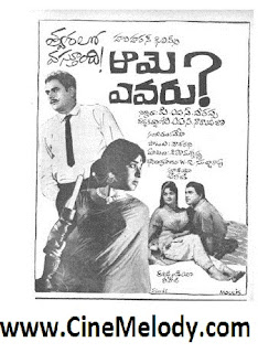 Aame Yevaru Telugu Mp3 Songs Free  Download  1966