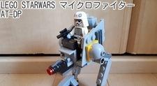 LEGO STARWARS マイクロファイター AT-DP