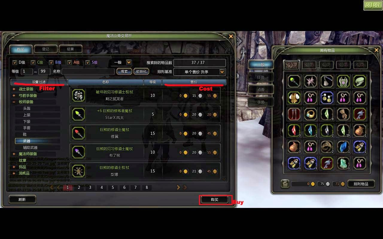 Dragon Nest Auction House/Marketplace