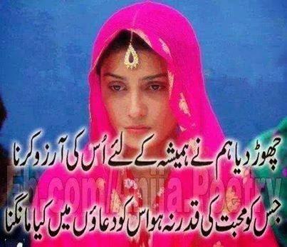 Best Collection of Most Romantic Urdu poetry ~ Urdu Sad Poetry ...