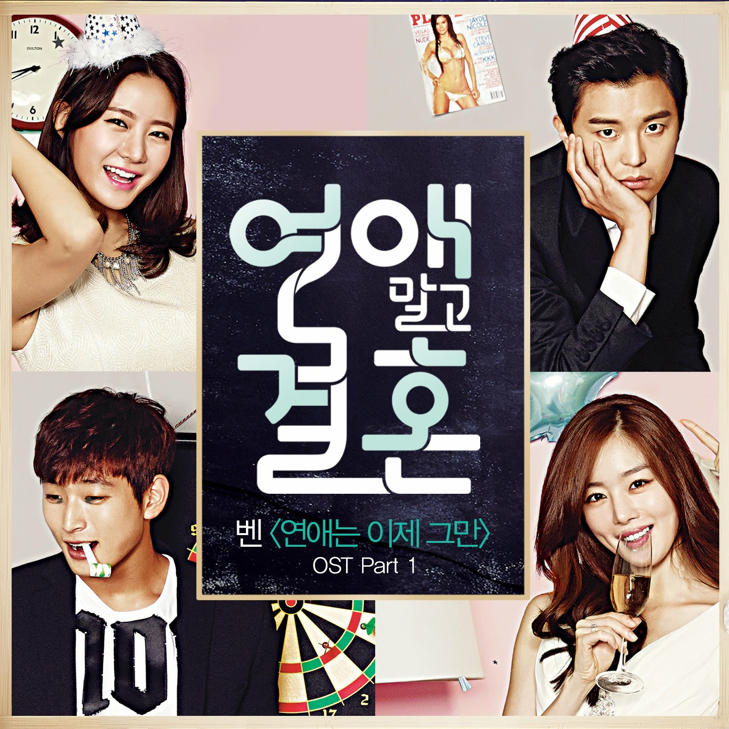 marriage without dating ost lyrics