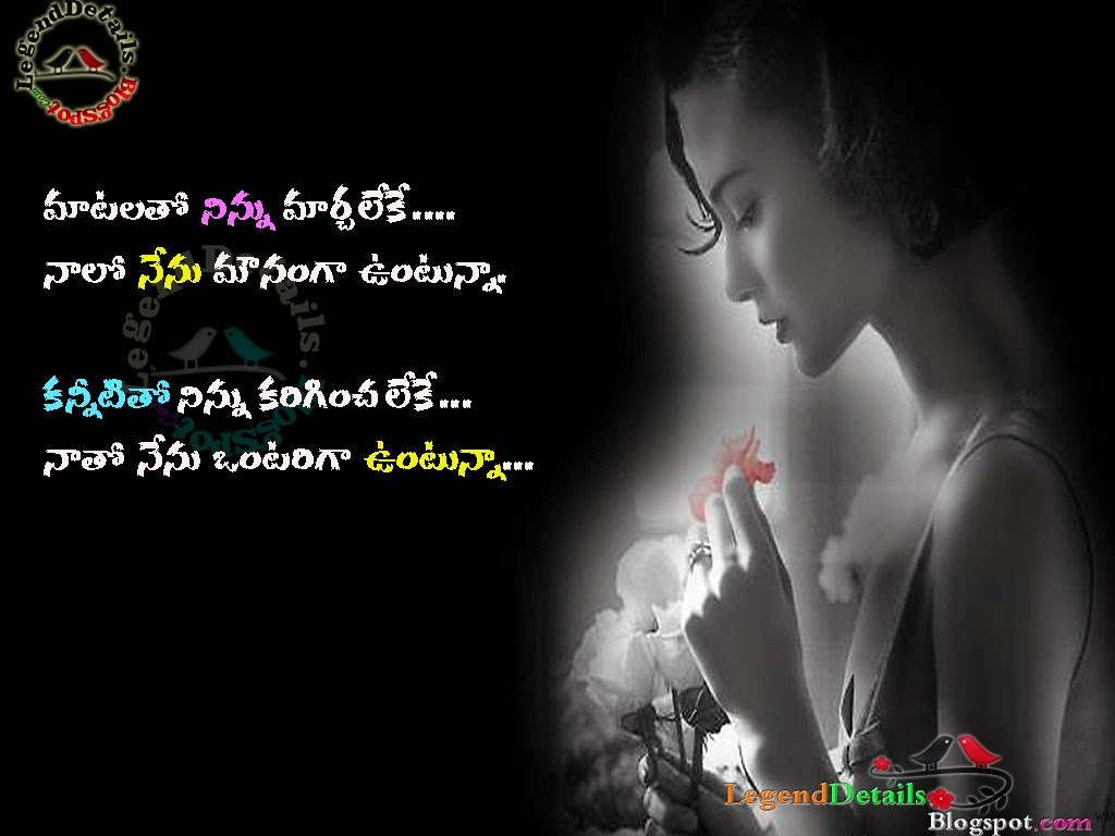 Sad Quotes About Love In Telugu : Heart Breaking Love Quotes Telugu Sad Love Quotes New Telugu Love