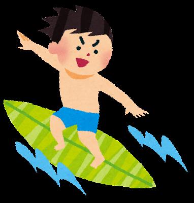 サーフィンをしている男の子のイラスト
