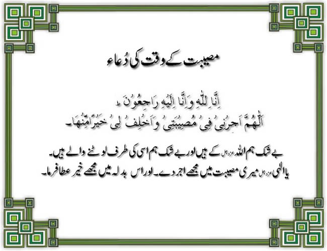 Bathroom Ki Dua islamic duas for different matters of life - articles about islam