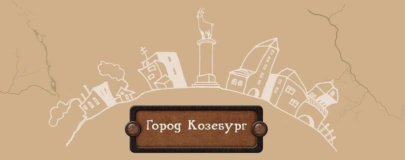 Город Козебург