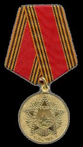 Ювілейна медаль РФ 60 років Перемоги