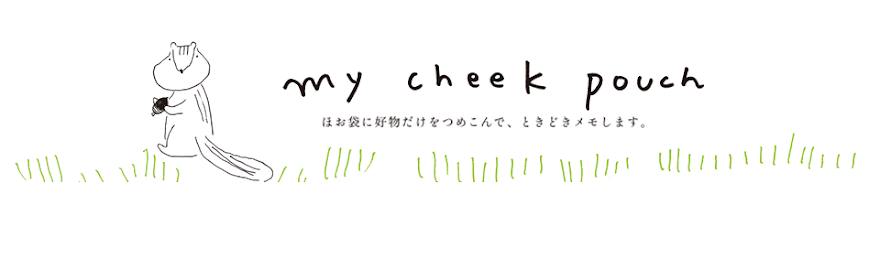 my cheek pouch | しまりすメモ