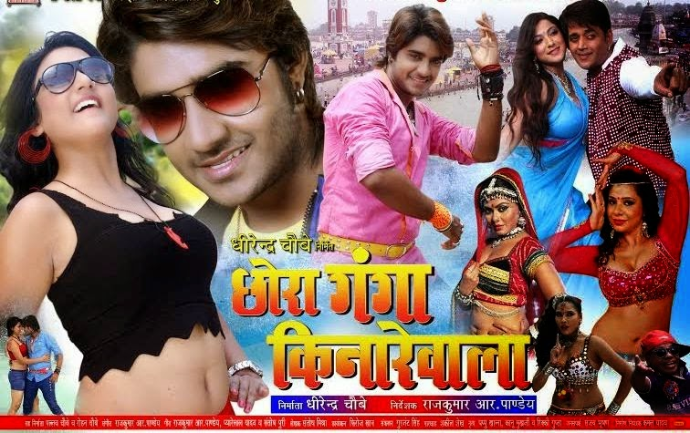 Bhojpuri movie chora ganga kinare wala release in 2015 for Chintu khan