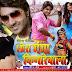 Bhojpuri Movie Chora Ganga Kinare wala Release in 2015