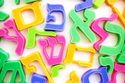 Fale Hebraico -  1330 verbetes