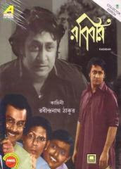 Rabibar (1996) - Bengali Movie