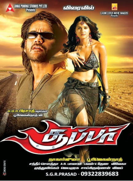 Super 2014 Tamil Dubbed Movie Watch Online